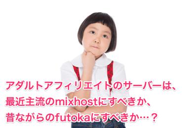 アダルトアフィリエイト mixhost futoka おすすめ