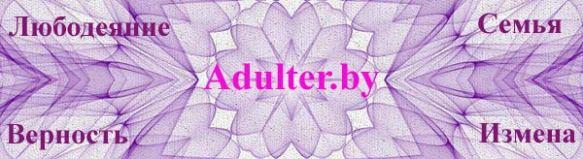 adulter.by Измена,сексуальная свобода, семья, верность