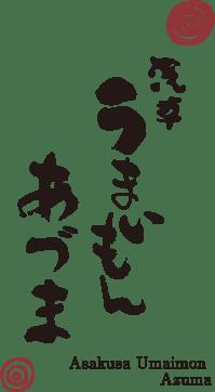Asakusa Umaimon Azuma