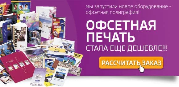 Печать Фотографий Калуга