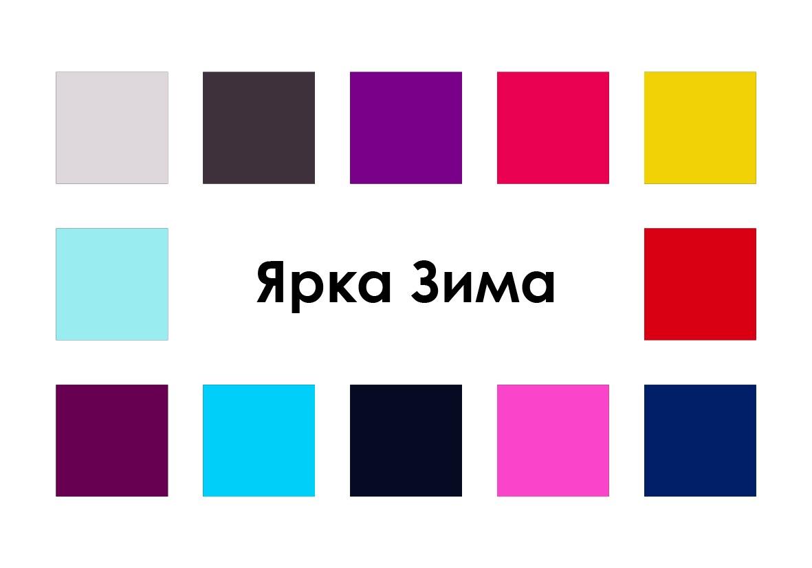 Ярка Зима Цветови анализ