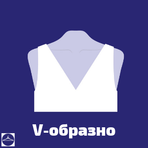V-образно деколте