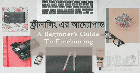 Beginners Guide to Freelancing in Bangladesh
