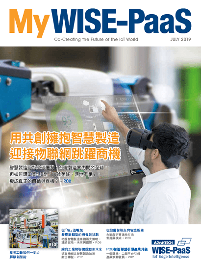 MyWISE-PaaS 雜誌 - 研華科技 Advantech