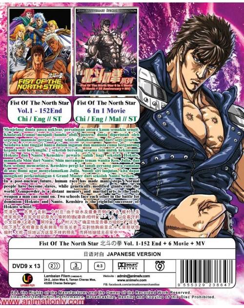 FistOfTheNorthStar DVD BACK