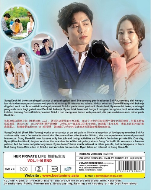 KOREAN DRAMA : HER PRIVATE LIFE 她的私生活 VOL.1-16 END DVD BACK