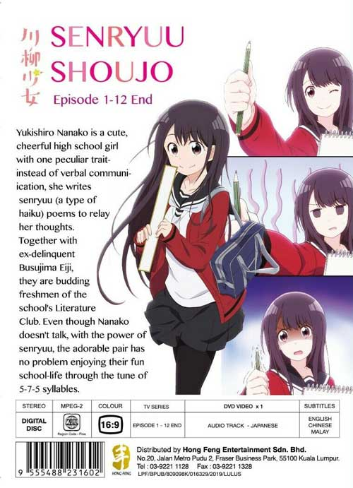 Senryuu Shoujo dvd back