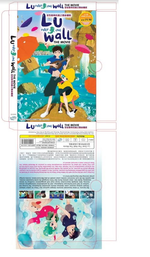 Lu Over the Wall (DVD) (Japan Version)
