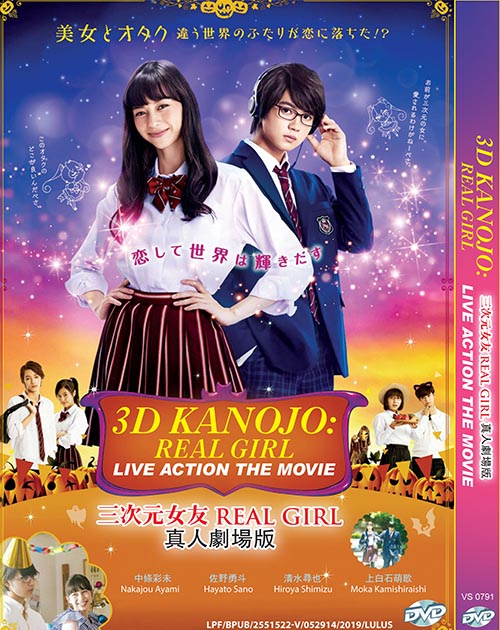 3D KANOJO: REAL GIRL LIVE ACTION (THE MOVIE)