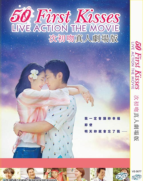 50 First Kisses Live Action The Movie : JAPAN MOVIE