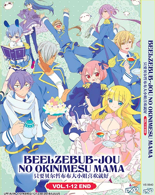 BEELZEBUB-JOU NO OKINIMESU MAMA VOL.1-12 END