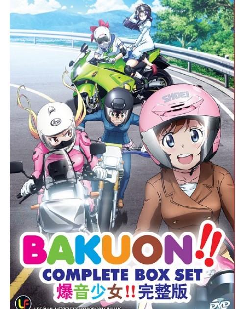 BAKUON!! VOL.1-12 END