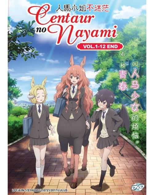 CENTAUR NO NAYAMI VOL.1-12 END