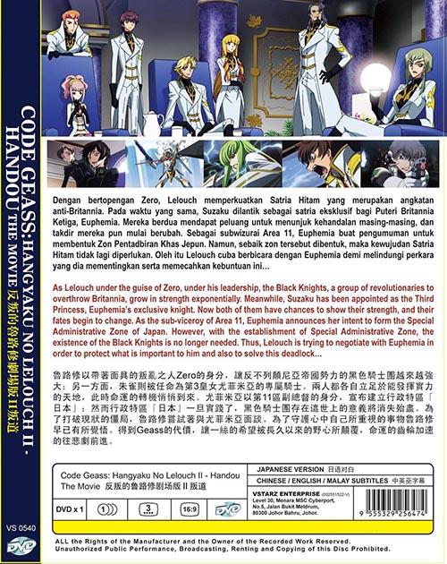 CODE GEASS HANGYAKU NO LELOUCH II - HANDOU THE MOVIE