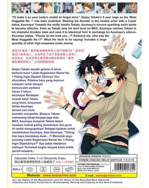 DAKARETAI OTOKO 1-I NI ODOSARETE IMASU VOL.1-13 END DVD BACK