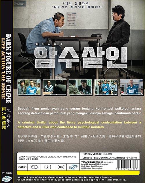 DARK FIGURE OF CRIME LIVE ACTION THE MOVIE :KOREAN MOVIE