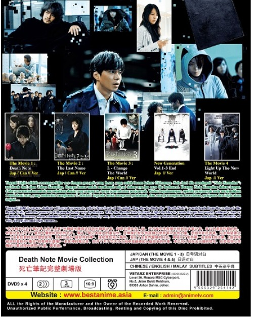 JAPAN MOVIE : DEATH NOTE MOVIE COLLECTION