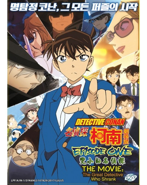 DETECTIVE CONAN EPISODE ONE THE MOVIE : THE GREAT DETECTIVE WHO SHRANK