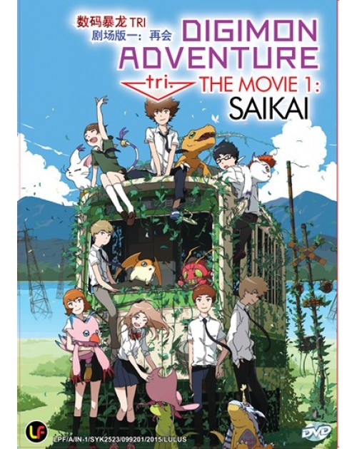 DIGIMON ADVENTURE TRI THE MOVIE 1 : SAIKAI