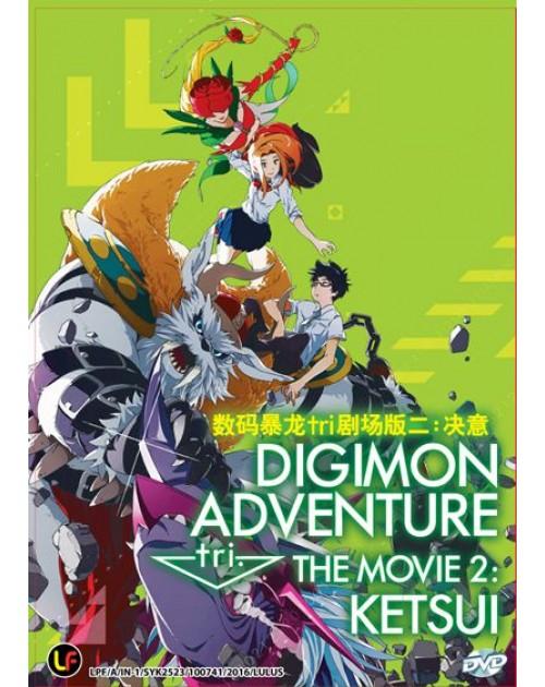 DIGIMON ADVENTURE TRI THE MOVIE 2 : KETSUI