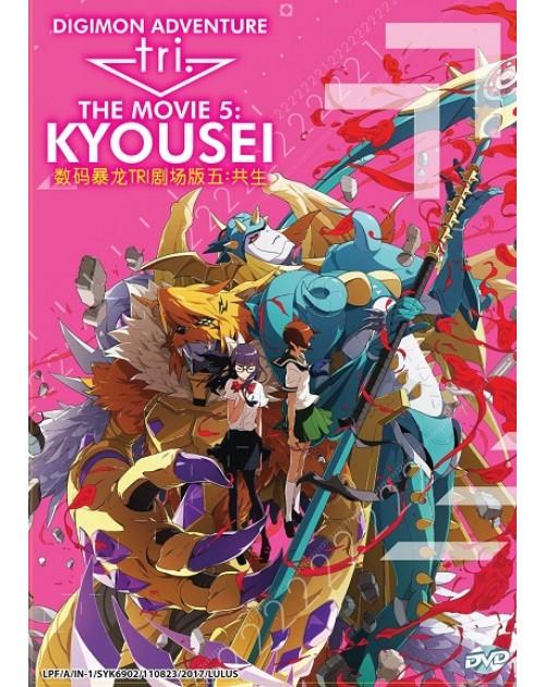 DIGIMON ADVENTURE TRI THE MOVIE 5 : KYOUSEI