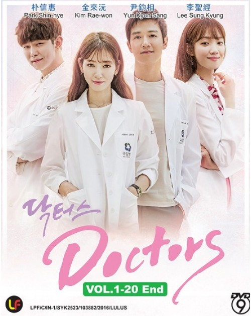 DOCTORS VOL.1-20 END