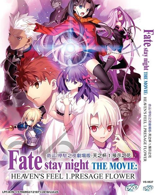 FATE/STAY NIGHT THE MOVIE: HEAVEN'S FEEL 1.PRESAGE FLOWER