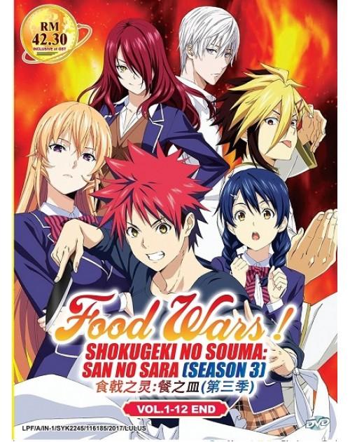 FOOD WARS! SHOKUGEKI NO SOMA: SAN NO SARA VOL.1-12 END