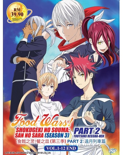 FOOD WARS! SHOKUGEKI NO SOUMA SEASON 3 PART 2 : TOUTSUKI RESSHA-HEN