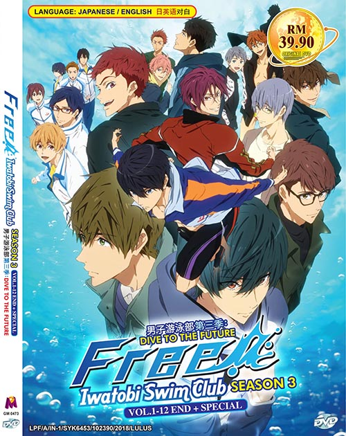 FREE! - IWATOBI SWIM CLUB SEA 3 DIVE TO THE FUTURE VOL.1-12 END *ENG DUB*