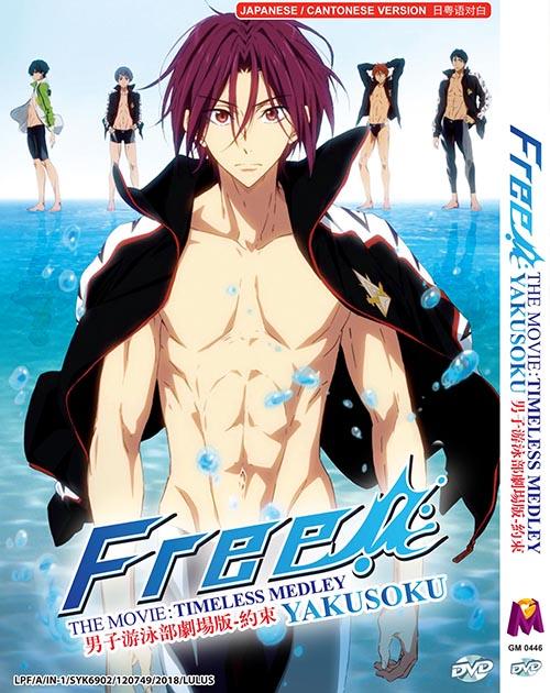FREE! THE MOVIE 2: TIMELESS MEDLEY - YAKUSOKU