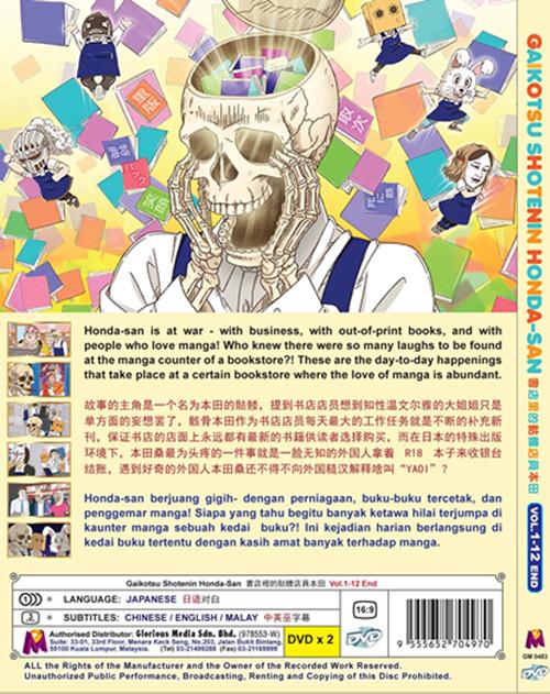 Skull-Face Bookseller Honda-San VOL.1-12 END