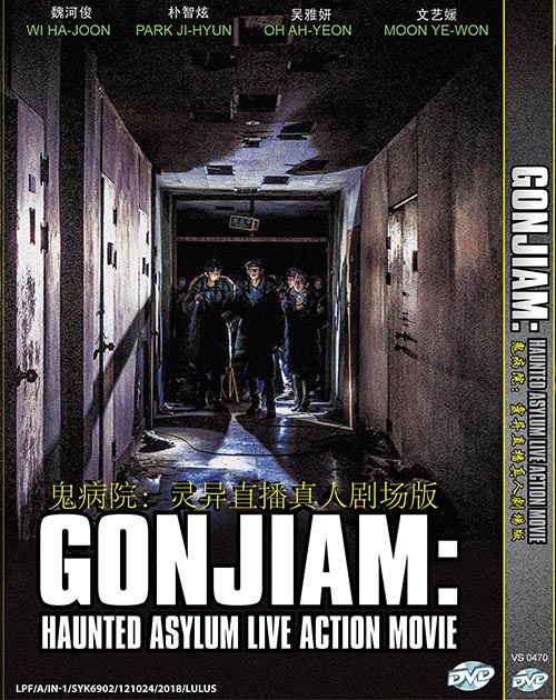 GONJIAM:HAUNTED ASYLUM LIVE ACTION MOVIE