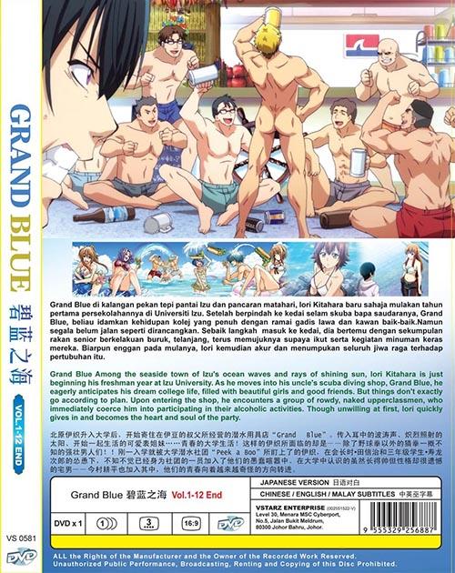 GRAND BLUE VOL.1-12 END