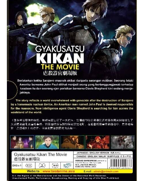 GYAKUSATSU KIKAN THE MOVIE