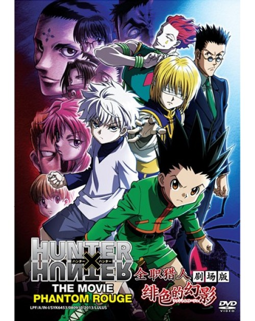 HUNTER X HUNTER: PHANTOM ROUGE MOVIE