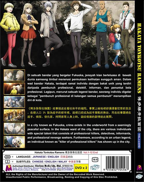 Hakata Tonkotsu Ramens VOL.1-12 END *ENG DUB*