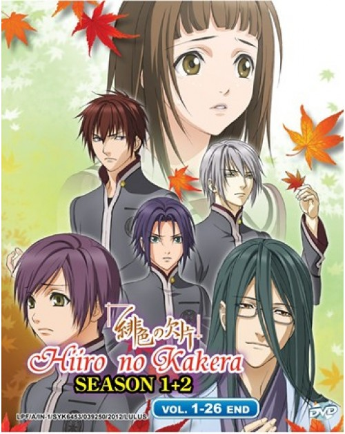 HIIRO NO KAKERA SEASON 1 + 2