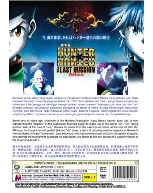 HUNTER X HUNTER : THE LAST MISSION MOVIE
