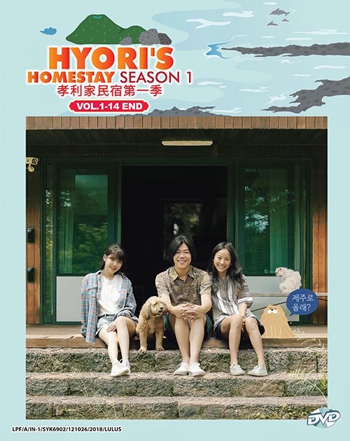 HYORI'S HOMESTAY SEASON 1 VOL.1-14END