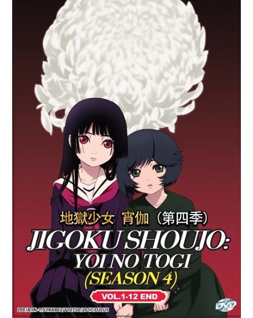 JIGOKU SHOUJO: YOI NO TOGI SEA 4 VOL.1-12 END