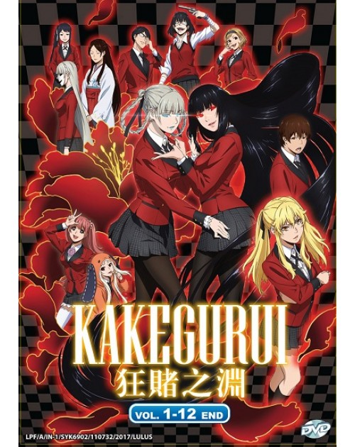 KAKEGURUI VOL.1-12 END