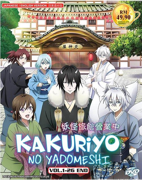 KAKURIYO NO YADOMESHI VOL.1-26END *ENG DUB*