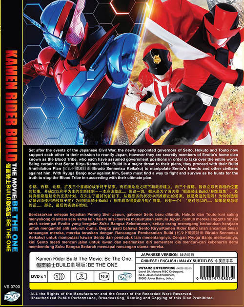 KAMEN RIDER BUILD : BE THE ONE *THE MOVIE*