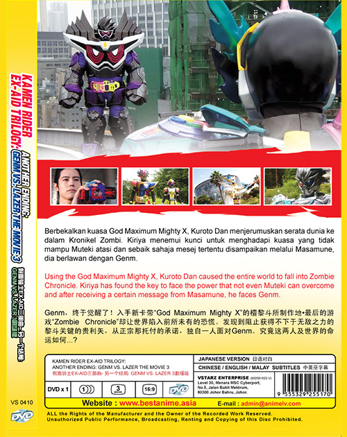 KAMEN RIDER EX-AID TRILOGY: ANOTHER ENDING: GENM VS. LAZER THE MOVIE 3