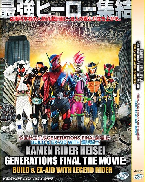 KAMEN RIDER HEISEI GENERATIONS FINAL: BUILD & EX-AID WITH LEGEND RIDER