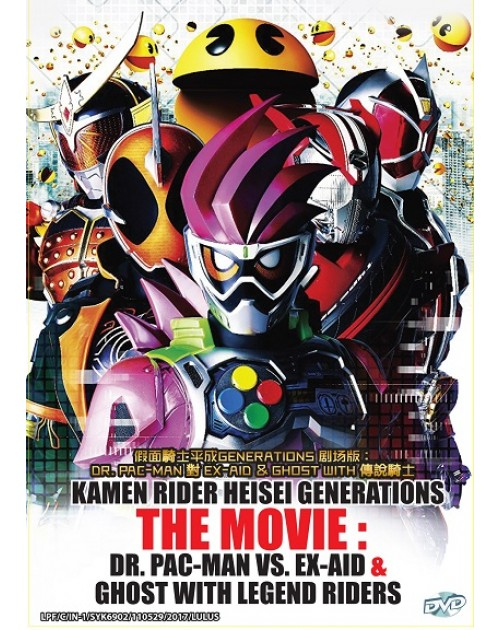 KAMEN RIDER MOVIE DR. PAC-MAN VS. EX-AID & GHOST WITH LEGEND RIDERS