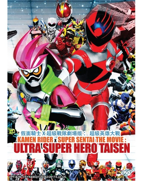 KAMEN RIDER X SUPER SENTAI MOVIE: ULTRA SUPER HERO TAISEN
