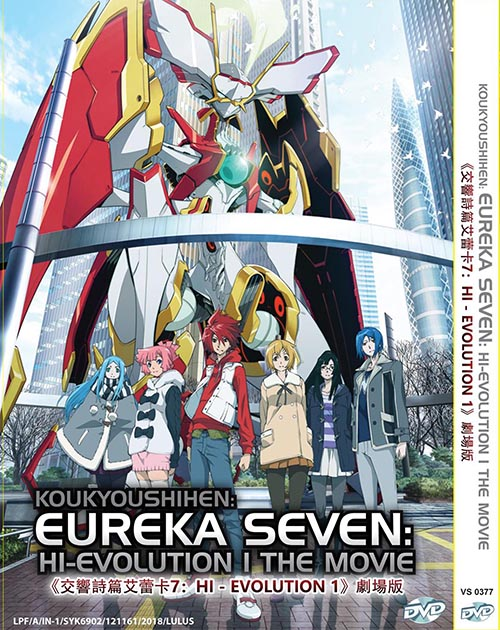 KOUKYOUSHIHEN: EUREKA SEVEN HI-EVOLUTION I THE MOVIE