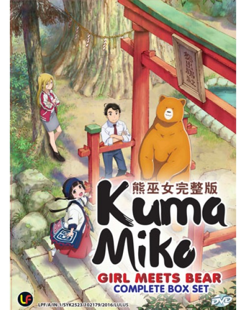 KUMA MIKO: GIRL MEETS BEAR VOL.1-12 END